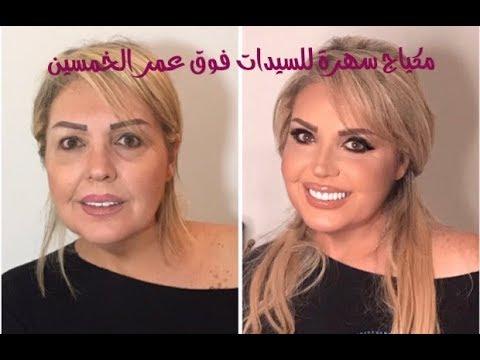 مكياج سهرة للسيدات فوق عمر الخمسين/  makeup for women over 50 👌🏻/ سلوى قيموز /Salwa Kaymouz
