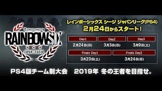 レインボーシックス シージ ジャパンリーグ(PS4) 2019 Winter Finals Day2【実況 :ふり〜だ 解説:Okayama】
