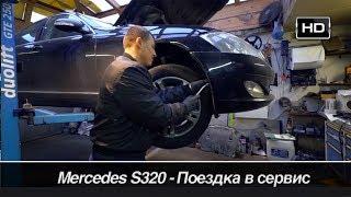Что С Mercedes S320 W221? /// Бортовой Журнал