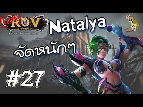 LIVE Realm of Valor(ROV) #27 Natalya ขี้แตกกลางสตีม