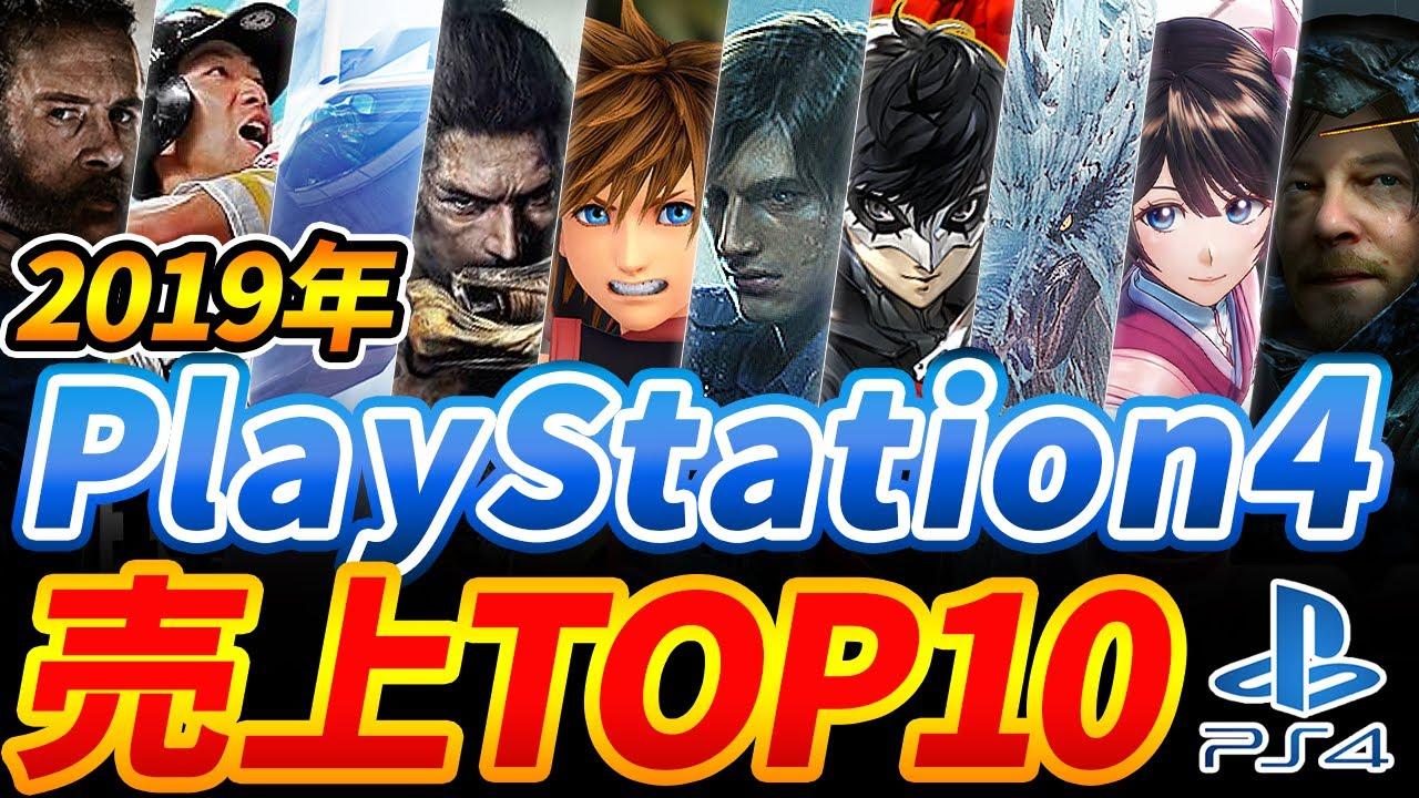 【PS4】2019年ゲームソフト売上ランキングベスト10!【プレステ】 - YouTube