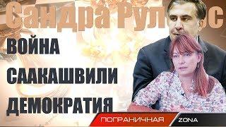 САНДРА РУЛОФС  Война 2008  Россия и Грузия