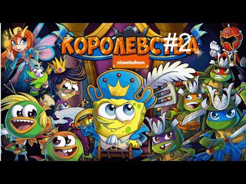 Королевства Nickelodeon #2