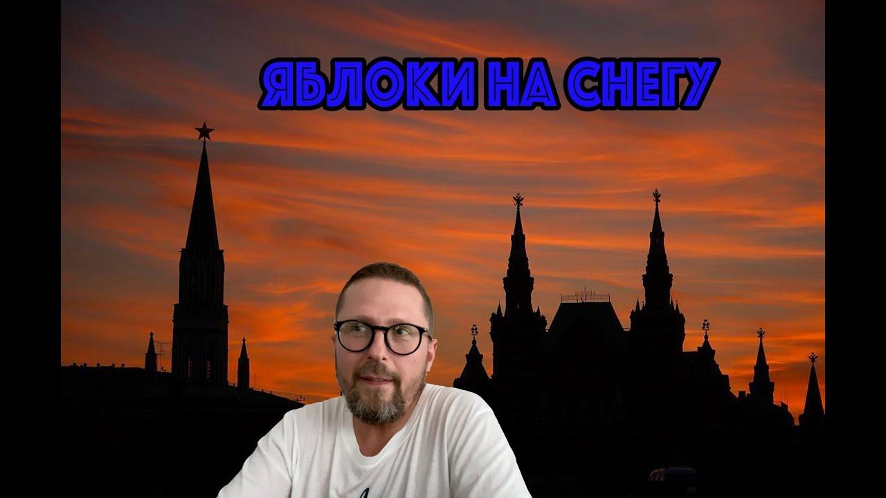 Политолог Кремля - о ватных взглядах Шария