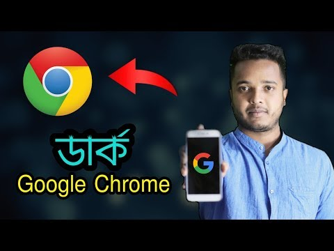 How To Enable Dark Mode On Google Chrome Browser ?