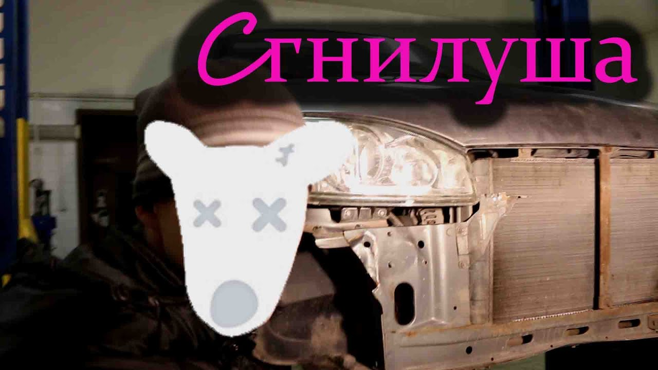 Калина гнилушка или установка переднего и заднего бампера  _ of RussianTuning