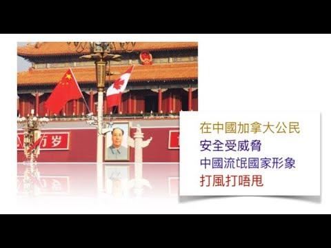 在中國加拿大公民 安全受威脅 中國流氓國家形象 打風打唔甩 - YouTube
