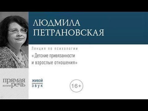 Лекция: Детские привязанности и взросые отношения | Людмила Петрановская (аудиокнига)