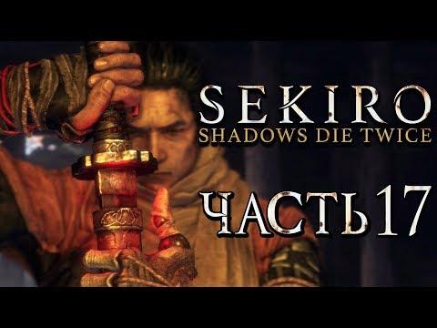 SEKIRO: Shadows Die Twice ● Прохождение #17 ● МЕЧ БЕССМЕРТНЫХ и КВЕСТ КОТАРО