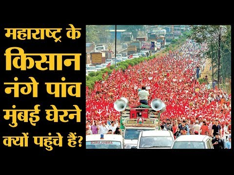 Maharashtra में किसान मोर्चा Devendra Fadnavis सरकार की नाकामी का नतीजा है | Kisan Long March