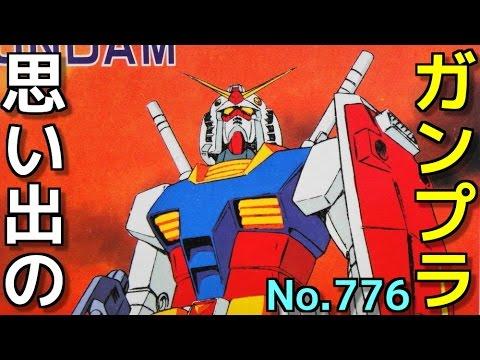 776 韓国生産版 1/144 RX-78 GUNDAM  『機動戦士ガンダム』