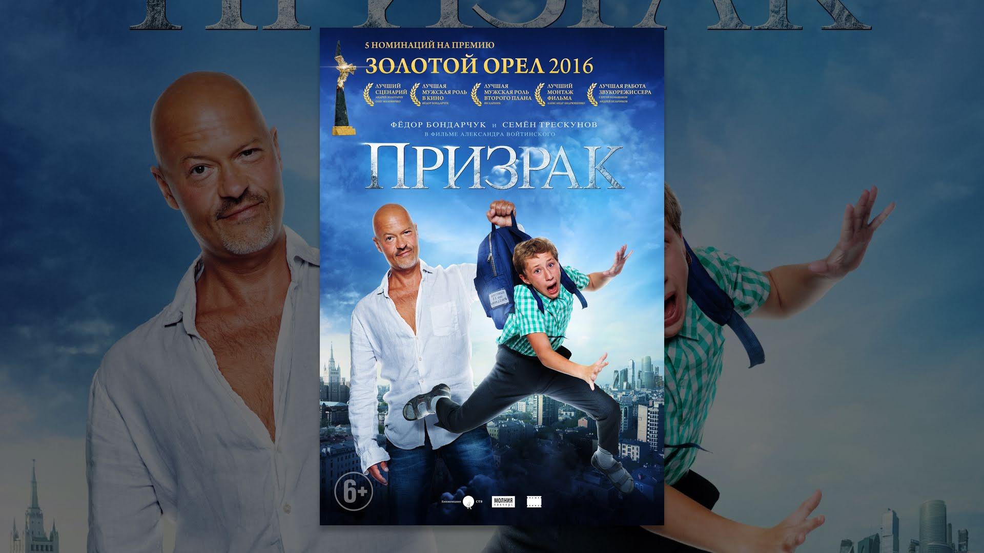 «Смотреть Русские Фильмы В Хорошем Качестве 2016» / 2014