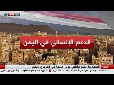 اليمن.. ماتيس يؤكد أهمية دعم التحالف العربي في اليمن  - نشر قبل 1 ساعة