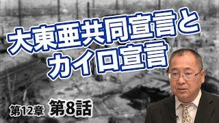 検証!大東亜共同宣言とカイロ宣言【CGS ねずさん 日本の歴史 12-8】