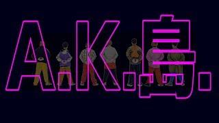 DA PUMP / U.S.A.(替え歌) A.K.島.~カモンベイベー昭島~