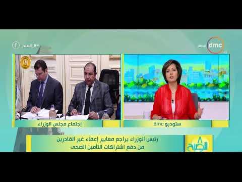 8 الصبح - رئيس الوزراء يراجع معايير إعفاء غير القادرين من دفع اشتراكات التأمين الصحي