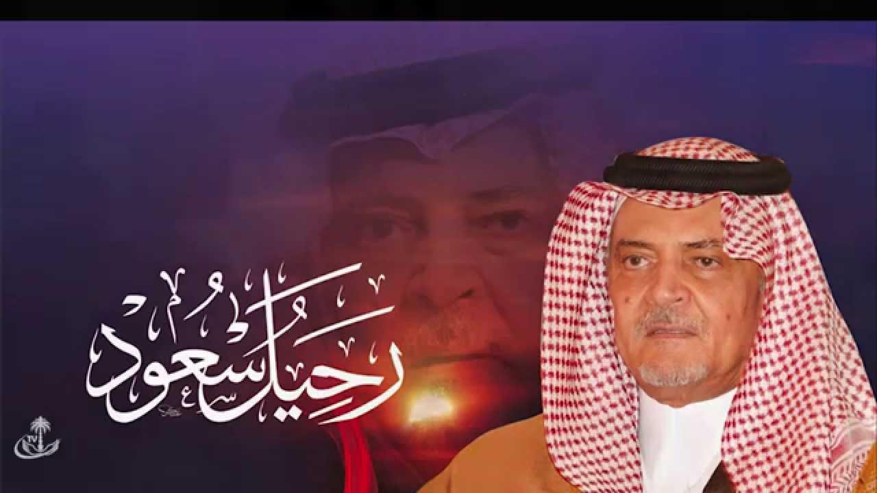 قصيدة رحيل سعود للأمير خالد الفيصل في رثاء أخيه Youtube