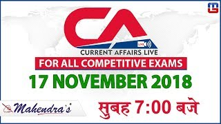 17 November | Current Affairs 2018 Live at 7:00 am | UPSC, Railway, Bank,SSC,CLAT, State Exams
