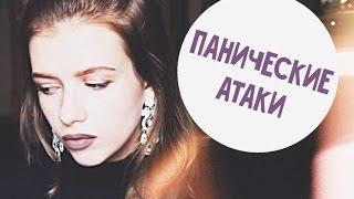 Разговор с Любовью #2 / ПАНИЧЕСКИЕ АТАКИ / моя история