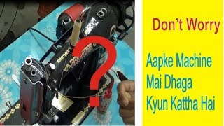 how to know sewing machine problem | sewing machine mai dhaga / thread kiu kate or uska solution