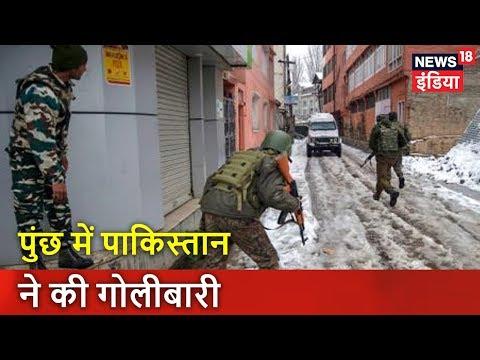 Jammu & Kashmir: पुंछ में पाकिस्तान ने की गोलीबारी | Ceasefire Violation by Pakistan | News18 India