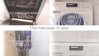 Помощники в уборке/Посудомоечная машина Bosch /Стиральная и сушильная машина Miele/Пылесос Dyson