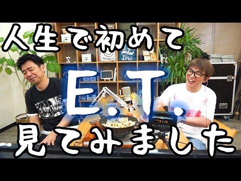 人生初E.Tを見ます 生放送#3