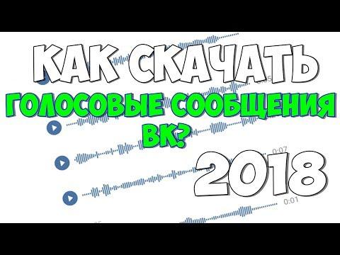 Как скачать голосовое сообщение ВКонтакте   Как скачать аудио сообщение ВК VK