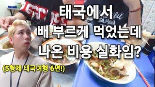 (Thailand 태국여행) 태국 현지 식당에서 배부르…