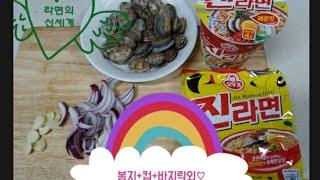바지락 짬뽕(라면)요리=봉지+컵 진라면의 조합+바지락 …