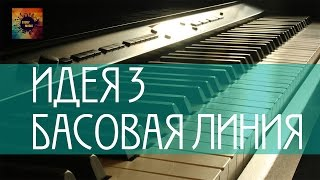 [Уроки Гармонии] - Создание прогрессий (идея 3)