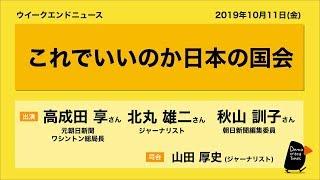 これでいいのか日本の国会 ウイークエンドニュース 2019.10.11