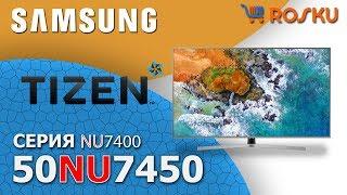 Альтернатива???? Обзор 4К ТВ Samsung серии NU7400 на примере 50NU7450 / nu7450 n7470 55nu7400 43nu7450