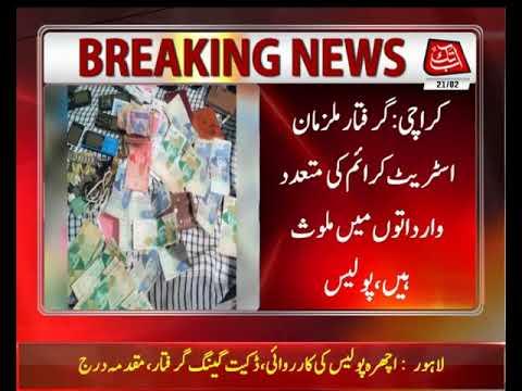 Police Arrest 7 Gamblers in Karachi