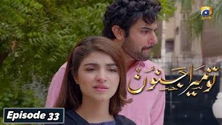 Tu Mera Junoon - Episode 33 - 9th Jan 2020 - HAR PAL GEO