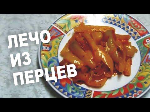 Рецепт. Самое вкусное ЛЕЧО. Болгарский перец.