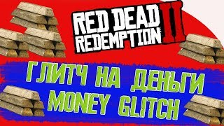 КАК ЗАРАБОТАТЬ МНОГО ДЕНЕГ В Red Dead Redemption 2 ► БАГ С БЕСКОНЕЧНЫМ ЗОЛОТОМ (RDR2)