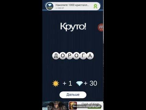 Игра Угадай слово по подсказке! 641, 642, 643, 644, 645, 646, 647, 648, 649, 650 уровень.