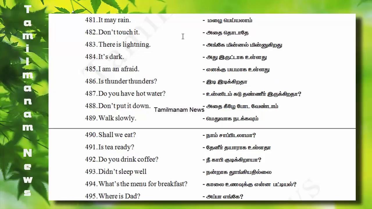 Learn small English sentences with Tamil meaning part #4 சிறு ஆங்கில  வாக்கியங்கள் பகுதி 4via tor