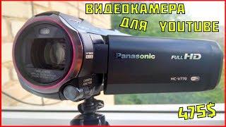 МОЯ НОВАЯ КАМЕРА Panasonic HC-V770! | Лучшая видеокамера для YOUTUBE за 28000р | ОБЗОР