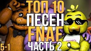 ТОП 10 ЛУЧШИХ ПЕСЕН ПО FNAF - ЧАСТЬ 2 (5 - 1 МЕСТА) + ссылки в описании