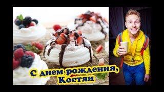 Торт Павлова / С днем рождения, Костян