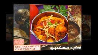 Индийская кухня  Цветная капуста с картофелем