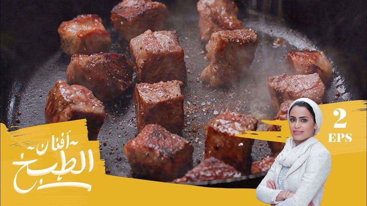 تعلمو أسرار طبخ اللحم مع أفنان