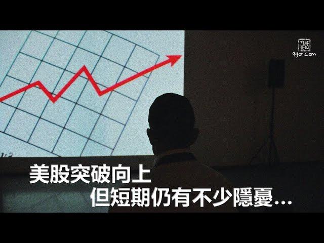 201013 九哥晚報:美股突破向上,但短期仍有不少隱憂⋯⋯