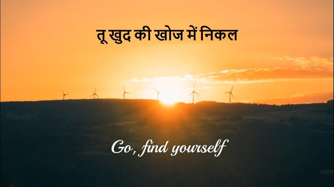 Tu Khud Ki Khoj Mein Nikal - Tanveer Ghazi - Amitabh Bachchan - तू खुद की  खोज में निकल - तनवीर गाजी - YouTube