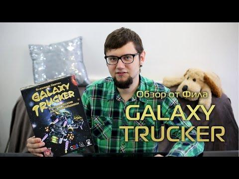 Космические дальнобойщики (Galaxy Trucker). Обзор от Фила