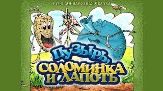 Пузырь, соломинка и лапоть. Русская народная сказка.