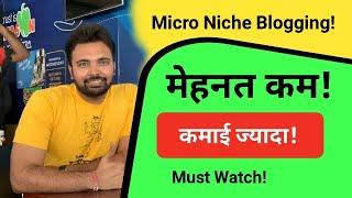 Micro Niche Blogging (Less Effort | More Revenue & Quick Success)