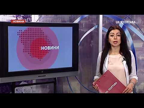 UA: Полтава: 21.04.2019. Новини. 19:00